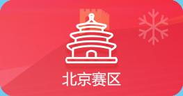 北京赛�^