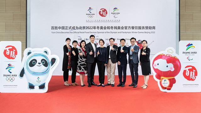 Yum China Announced as the Official Retail Food Services Sponsor of Beijing 2022 Games