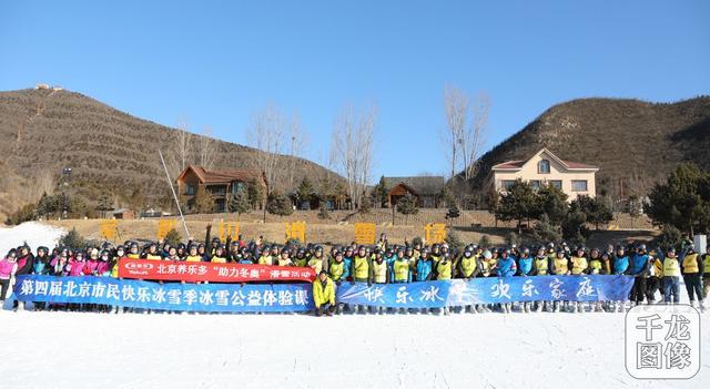 """北京市民快乐冰雪季""""助力冬奥""""体验课走进昌平"""