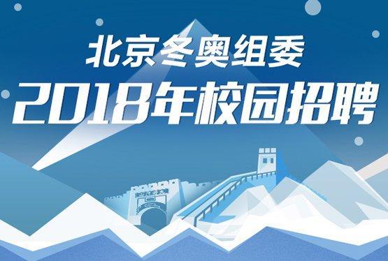 北京冬奥组委2018年应届高校毕业生招聘