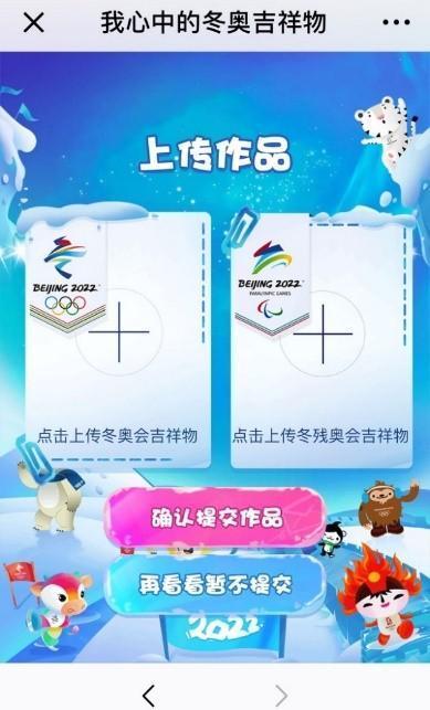 北京冬奥会和冬残奥会吉祥物设计征集文件正式发布