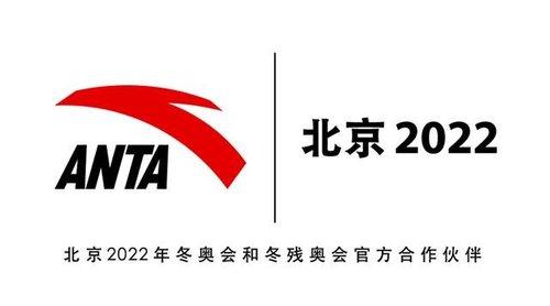 ANTA devient équipementier officiel de Beijing 2022
