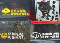 京城街头诙谐幽默的车尾文化
