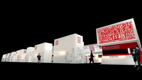 中国主宾国展台体现中国元素图片