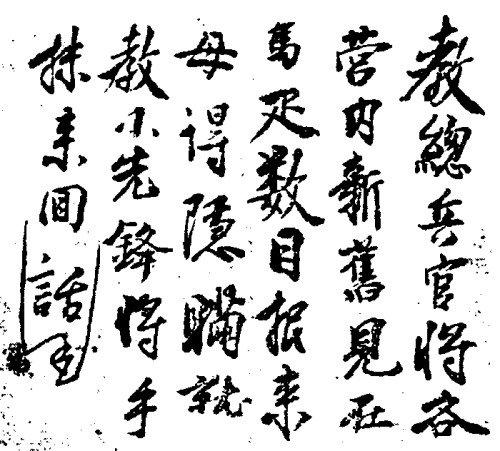 罕见中国皇帝御笔手迹