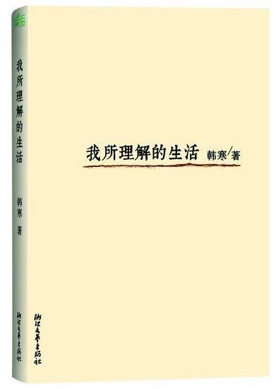 韓寒新作《我所理解的生活》上市 剖析30年歷程