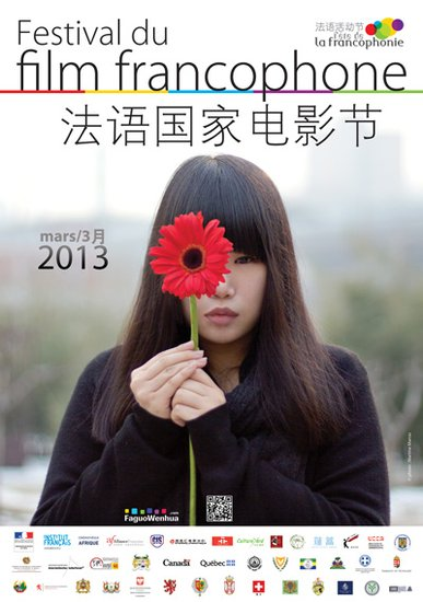 2013法语国家电影节将在UCCA举办