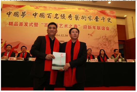 《中国梦 中国百名优秀艺术家奋斗史》首发