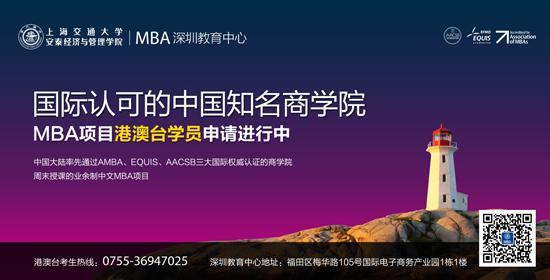 上海交大安泰MBA2015年入学面向港澳台招生