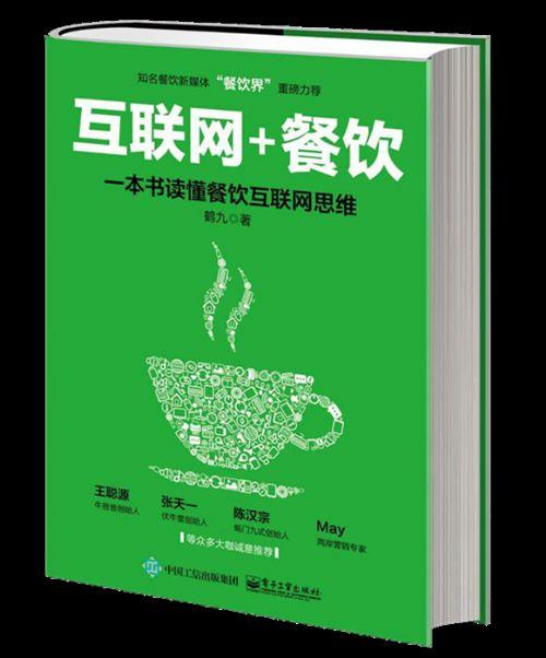 """鹤九新书《""""互联网+餐饮""""一本书读懂餐饮互联网思维》预售"""