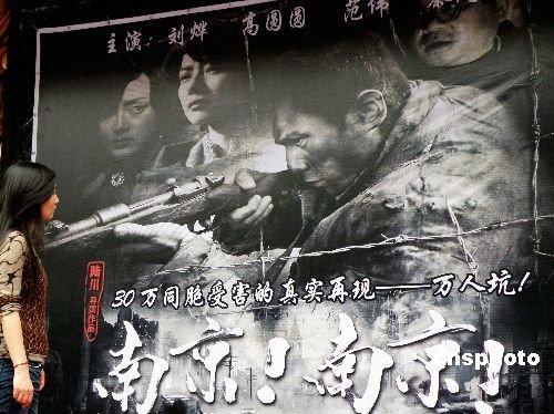 影片《南京!南京!》将在日本首映_读书_腾讯网