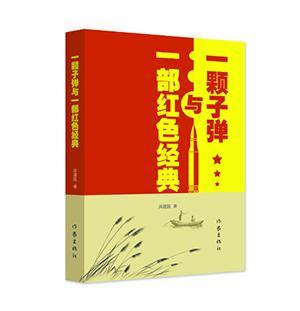 高建国《一颗子弹与一部红色经典》研讨会在京召开