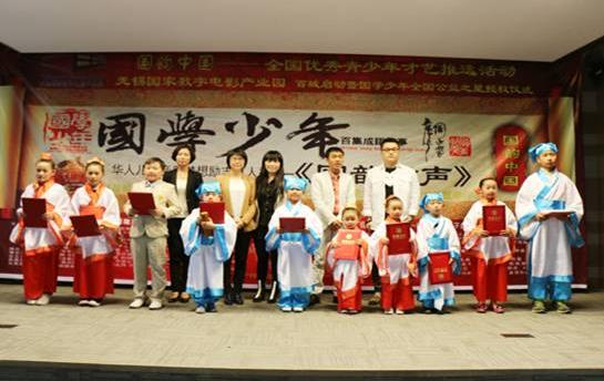 《三顾茅庐》主演 获国韵中国国学少年公益之星称号