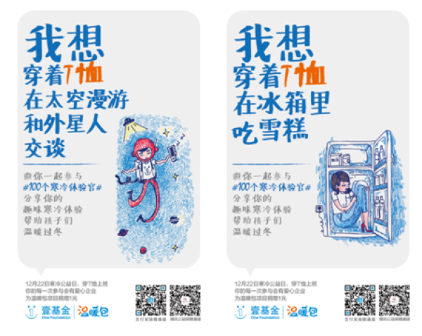 """中国首个""""寒冷公益日"""" 壹基金招募""""寒冷体验官"""""""
