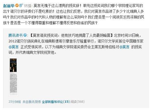 赵丽华评莫言授奖辞:我们民族是否不懂得尊重?