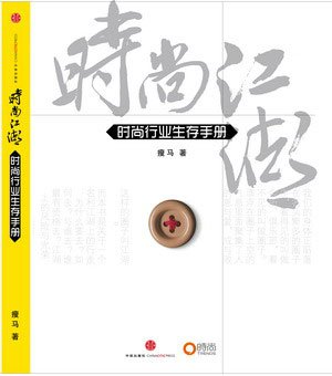 瘦马 时尚江湖 时尚行业生存手册 签售会 读