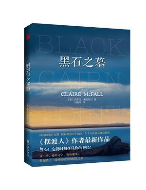 畅销书《摆渡人》作者新作《黑石之墓》问世