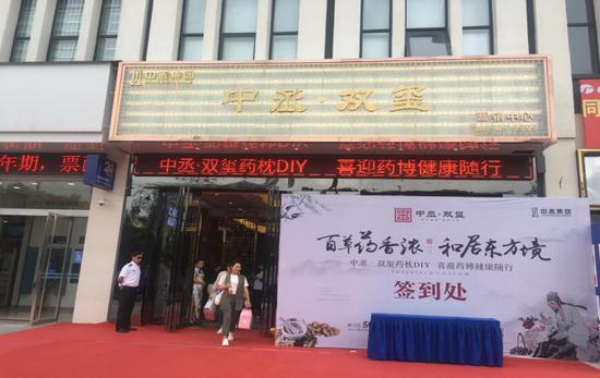 中国风 花香韵 【中丞·双玺】药枕DIY圆满举行!