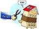 亳州公积金贷款二套房首付3成 首套首付仅2成