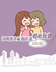 5月10日母亲节特别策划_亳州热点专题_亳州房产_腾讯房产_腾讯网
