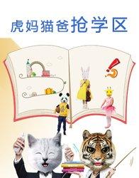 虎妈猫爸抢占学区房_亳州热点专题_亳州房产_腾讯房产_腾讯网