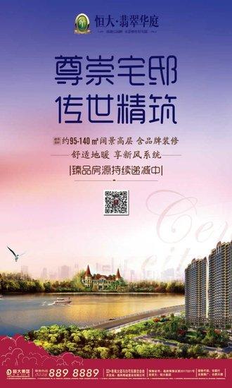 亳州恒大翡翠华庭丨综合会所彰显非凡品位