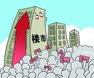 """南京:有关部门打击捂盘等乱象 """"神盘""""或仍将供不应求"""