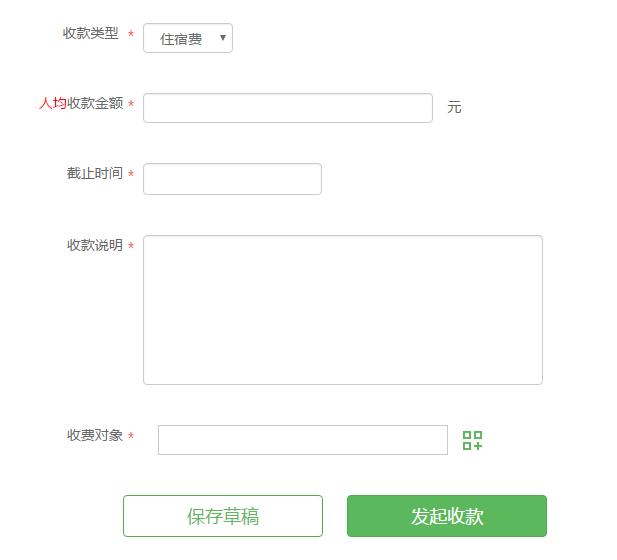 【腾讯智慧校园-支付缴费】发布