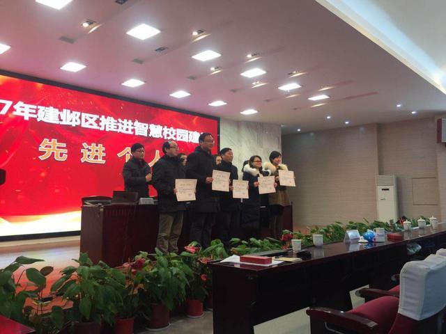 南京建邺区探索智慧校园建设方向:需与校情结合