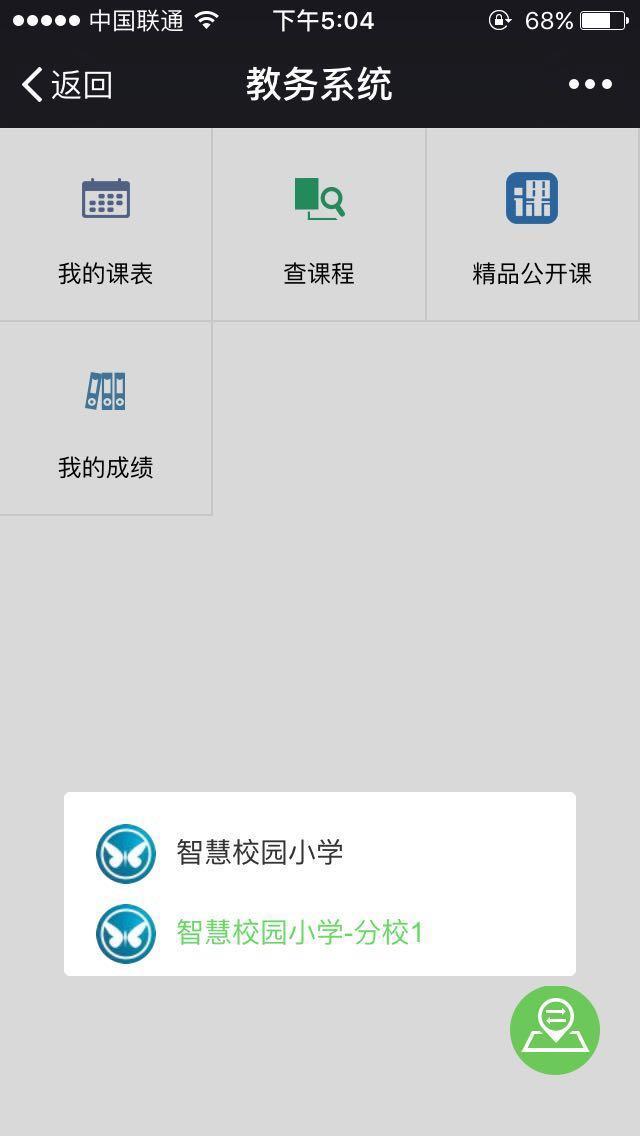 【腾讯智慧校园V1.21】发布