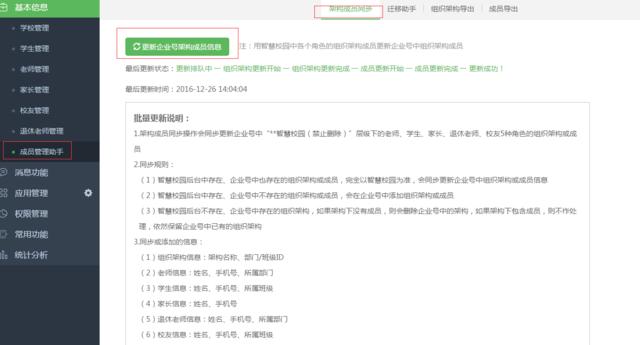 【腾讯智慧校园V1.29】发布