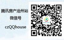 腾讯房产沧州站官方微信