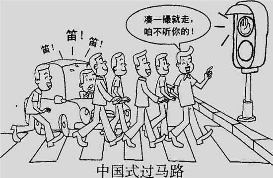 路口表情包简笔画-沧州华泰路口今日抓拍 中国式过马路