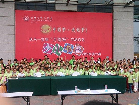 """世贸万锦酒店——迎六一百余儿童共绘""""中国梦"""""""