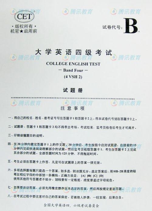 2017年6月大学英语四级考试成绩单是如何领取图片