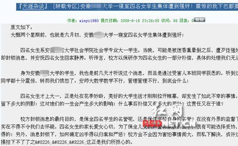 网贴称安徽某校4女生集体被奸得保研为v女生女生丰胸大学图片