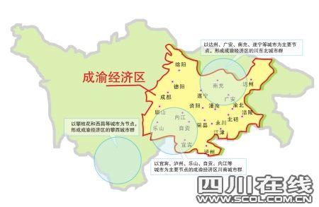 """成渝经济区打造""""两圈三群""""城市布局框架"""