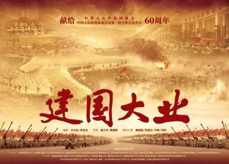 《建国大业》演员国籍惹争议 片方欢迎多国部队