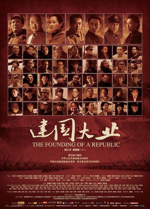 《建国大业》最新海报曝光 露脸成为身份象征