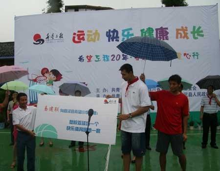 组图:易建联27小学访达州宣汉县希望年级_日到速算二体育小学图片