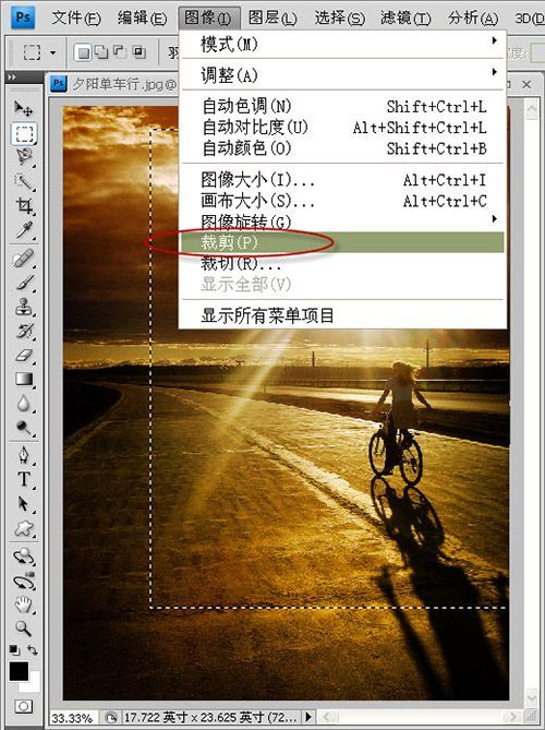 Photoshop CS4固定长宽比例裁剪