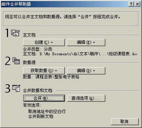 小学课程表表格_小学课程表空白表格