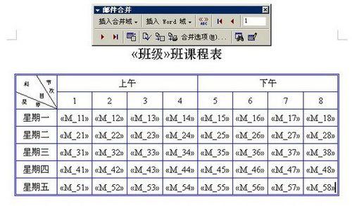 word绘制课表步骤图