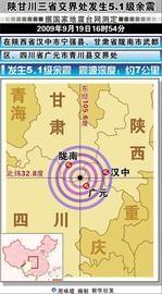 川甘陕交界处发生5.1级地震 暂无人员伤亡