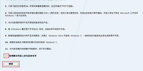 亲自验证:86.5元即可得联想正版Win7光盘?