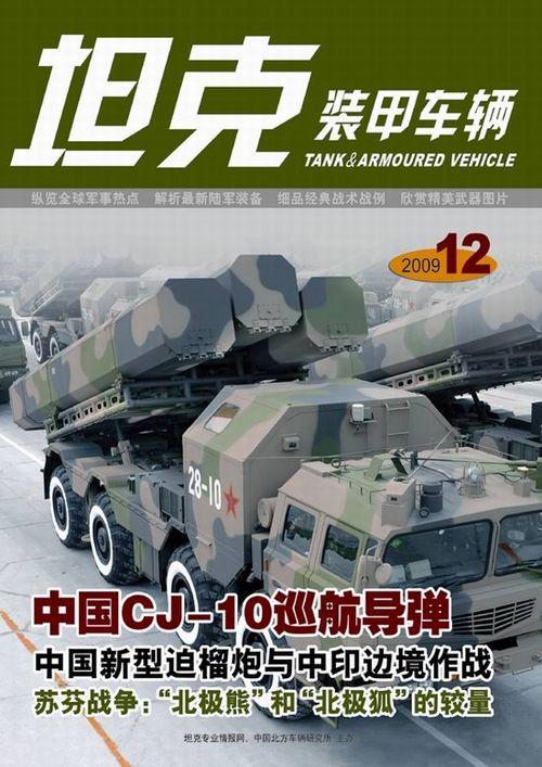 军事期刊_