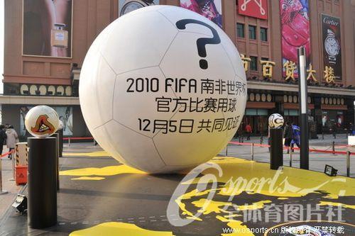 南非世界杯官方用球_这座展示平台以\
