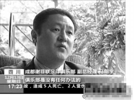 球迷质疑09 川渝 战涉假 马明宇称无法追查