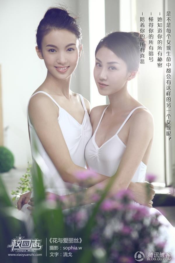 舞蹈学院纯美校花 封面女生:金晨&李欣聪 图