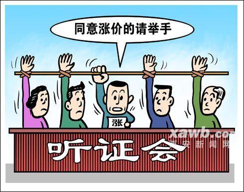 从宪政看听证 说说自来水涨价 - 刘军宁 - 刘军宁的博客
